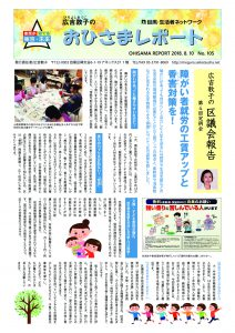 report105_omoteのサムネイル